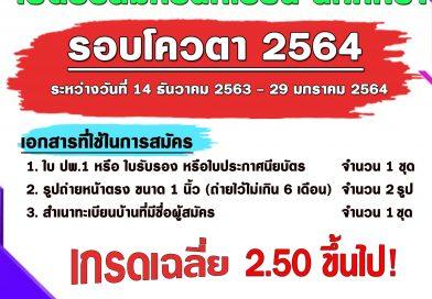 เปิดรับสมัครนักเรียน นักศึกษา รอบโควตา 2564
